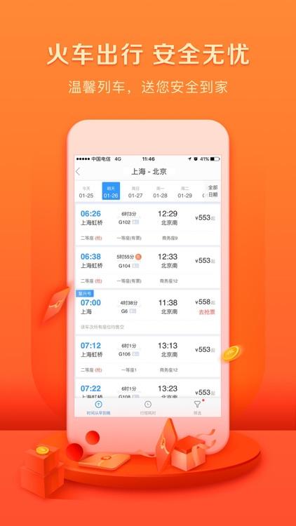 艺龙旅行Pro-订酒店机票火车票 screenshot-3