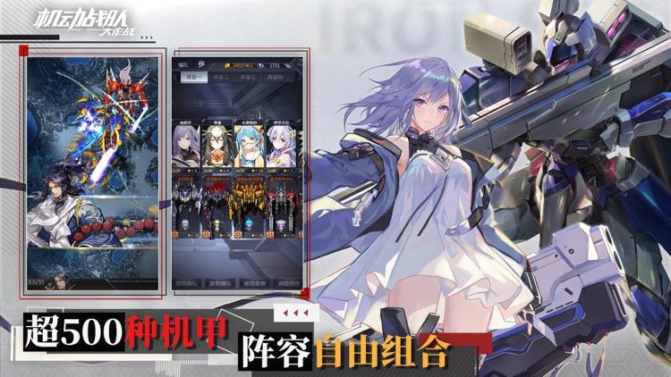 机动战队大作战 screenshot-5