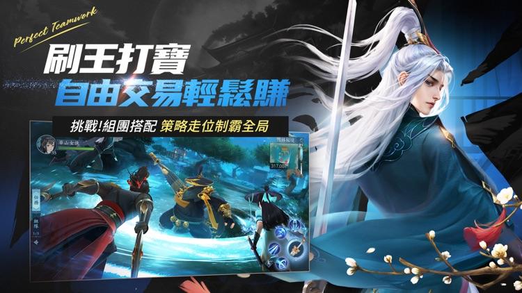 新笑傲江湖M screenshot-5
