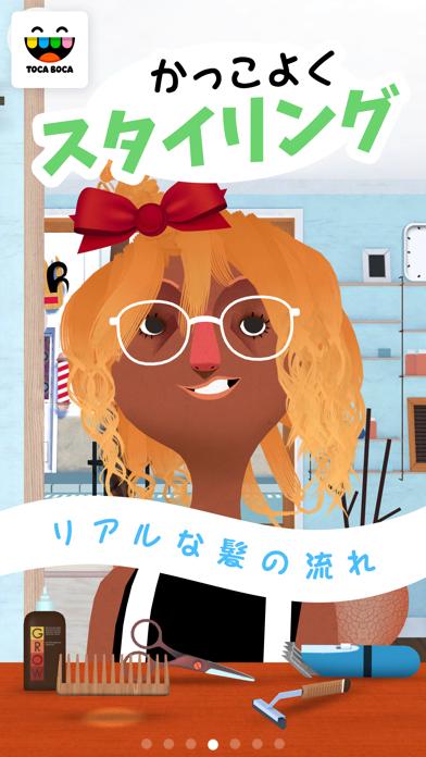 トッカ・ヘアサロン2 (Toca Hair Salon 2)のおすすめ画像2