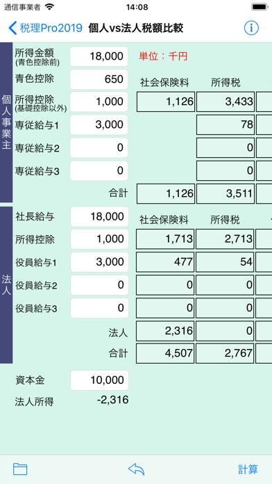 税理Pro ScreenShot3