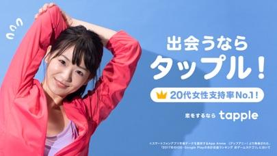 タップル誕生-マッチングアプリ・恋活サービス(tapple) ScreenShot9