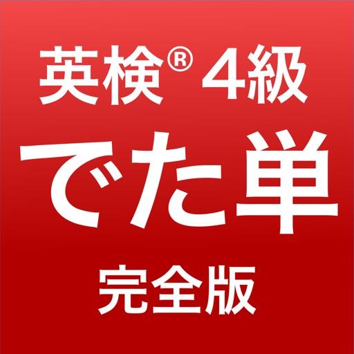 英検®4級 でた単