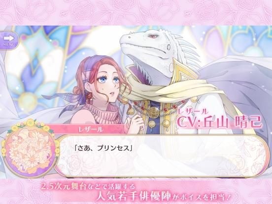 ケモノの従者と王子の花嫁のおすすめ画像5