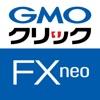 GMOクリック FXneo