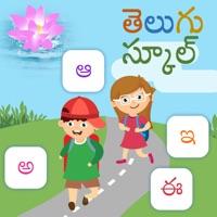 Codes for TeluguSchool Hack