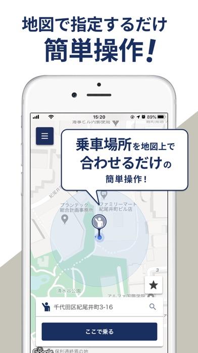 JapanTaxi(旧:全国タクシー) ScreenShot2