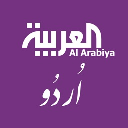 Al Arabiya Urdu / اردو