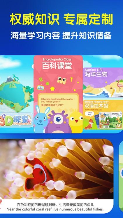 海洋世界-童年双语百科
