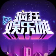 疯狂娱乐城—全新经营模拟游戏