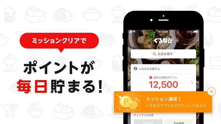ぐるなび screenshot-4