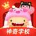 汉字王国-创造力爆发的儿童学习乐园