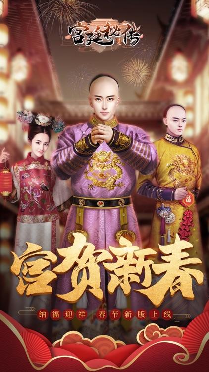 宫廷秘传-小宫女逆袭紫禁城