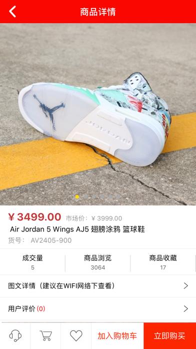 贝利购--专注海外购鞋 app image