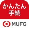 三菱UFJ銀行 かんたん手続アプリ - iPhoneアプリ