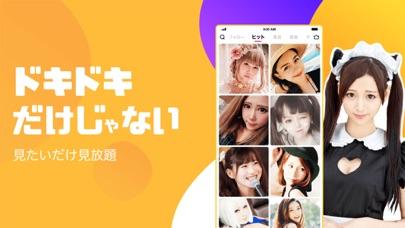 DokiDoki Live(ドキドキライブ)-配信アプリのおすすめ画像4