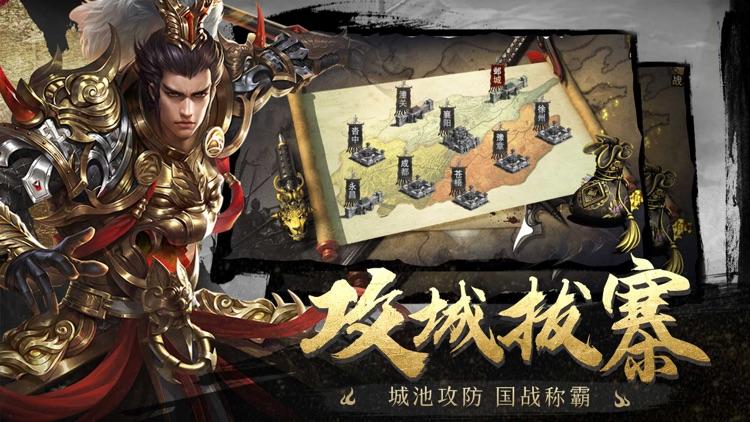 三国:乱世争霸 screenshot-5