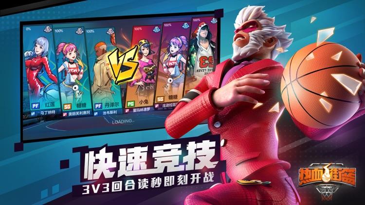 热血街篮 screenshot-1