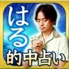 TVで話題の的中占い【琉球ユタ・はる】 - iPhoneアプリ