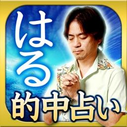 TVで話題の的中占い【琉球ユタ・はる】