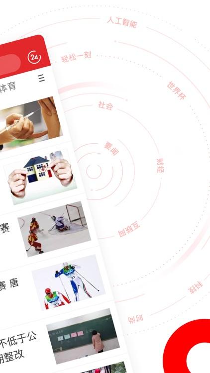 网易新闻 screenshot-0