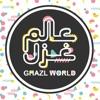 عالم غزل | GHAZL WORLD