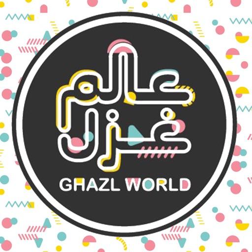 عالم غزل   GHAZL WORLD