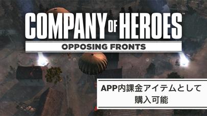 Company of Heroesのおすすめ画像10