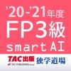 FP3級問題集SmartAI '20-'21年度版 - iPhoneアプリ
