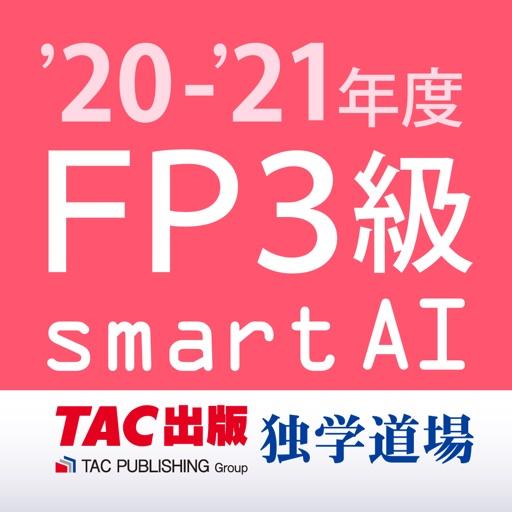 FP3級問題集SmartAI '20-'21年度版