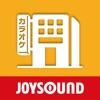 JOYSOUND直営店公式アプリ