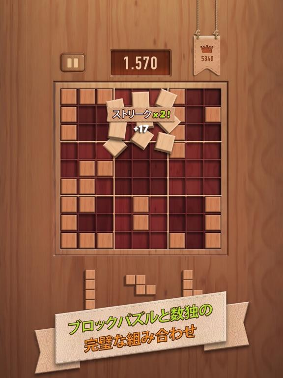 ウッディー99 (Woody 99): 数独ブロックパズルのおすすめ画像2