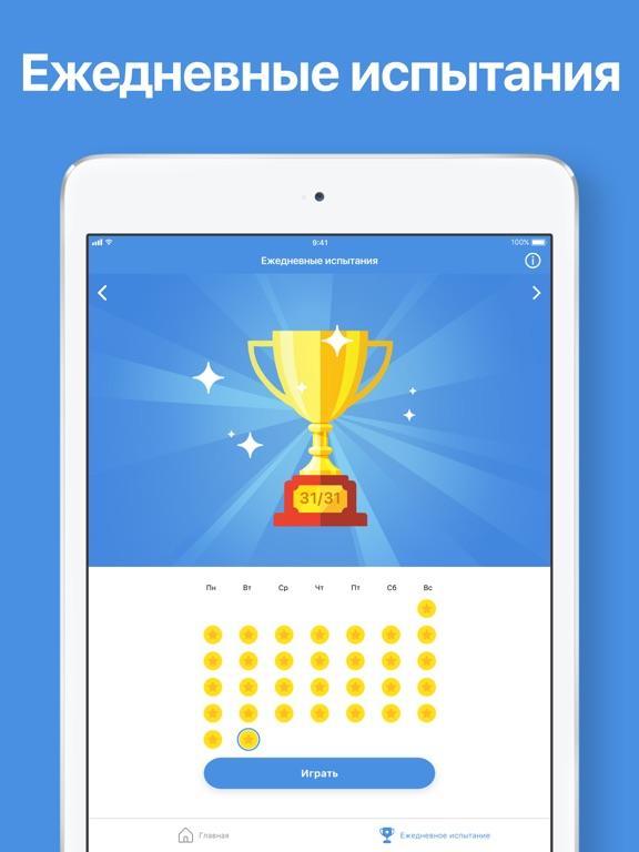 Судоку - Игра-головоломка для iPad