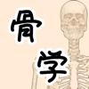 骨学-Jiro Kato