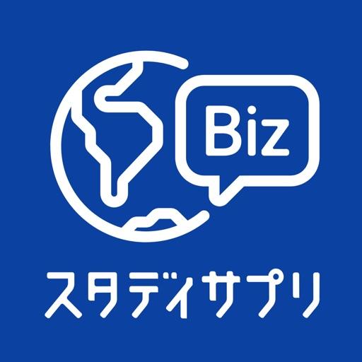 スタディサプリENGLISH - ビジネス英語