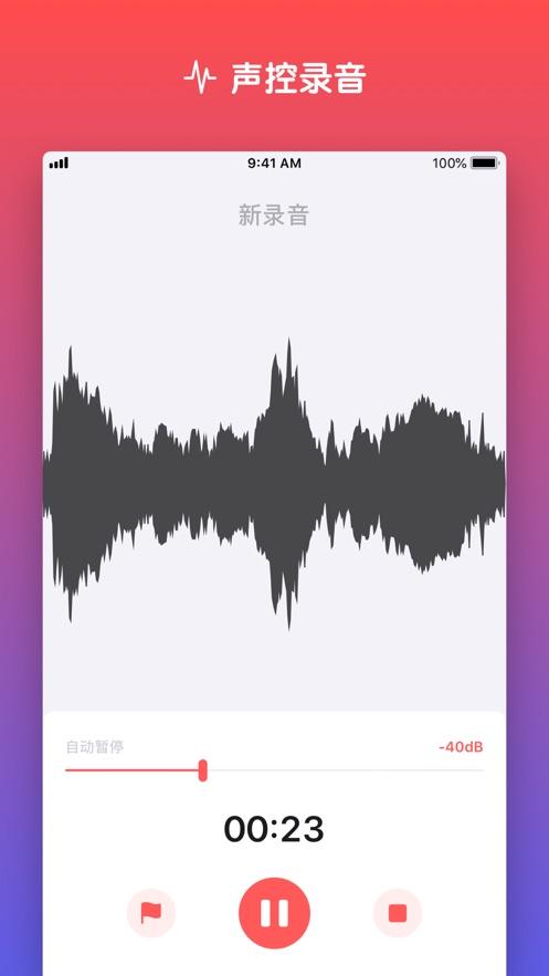 录音机 - 专业录音软件(图1)