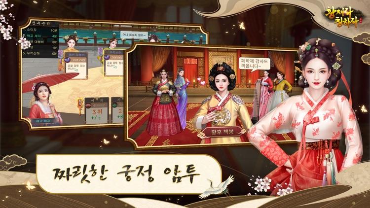 황제라 칭하라 screenshot-5
