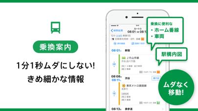 乗換NAVITIME(電車・バスの乗り換え専用) ScreenShot1