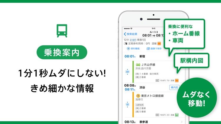 乗り換えナビタイム(時刻表・運行情報アプリ)