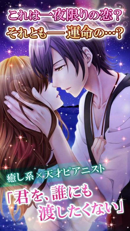 恋愛HOTEL 恋愛ゲーム・乙女ゲーム女性向け screenshot-4
