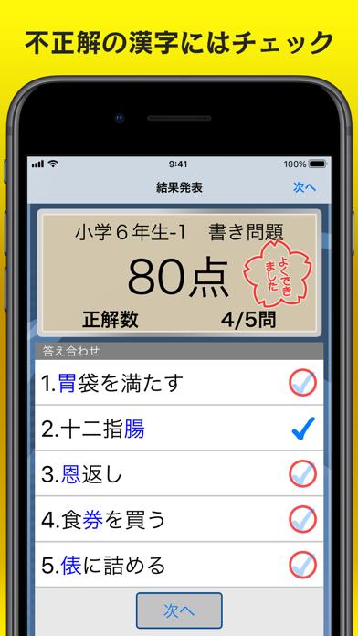 書き取り漢字練習【広告付き】 ScreenShot4