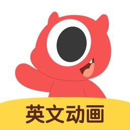 小小优趣-儿童早教英语儿歌动画大全