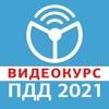 Рули онлайн. ПДД 2021 (12+)
