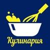 Кулинария - ПП Рецепты