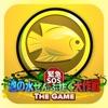 緊急SOS!池の水ぜんぶ抜く大作戦 ~ THE GAME ~ - iPhoneアプリ