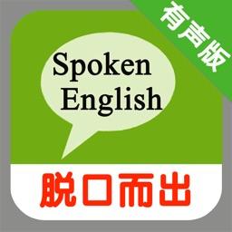 英语脱口而出系列