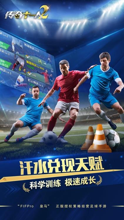 传奇十一人2:足球经理游戏FIFPro正版授权 screenshot-3