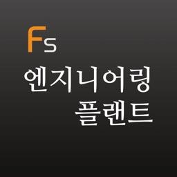 엔지니어링 플랜트 표준 용어집 (FlashcardsS)