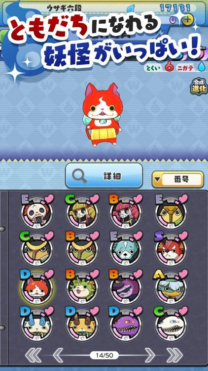妖怪ウォッチ ワールド screenshot-4