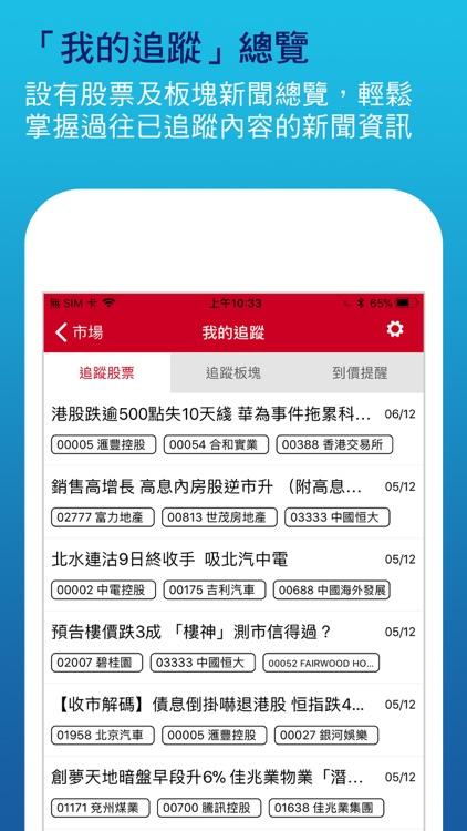 香港經濟日報 screenshot-6